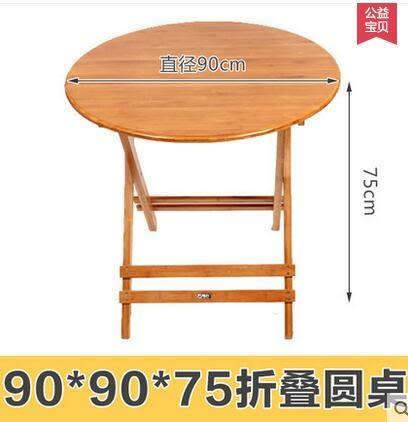 竹雅薈楠竹折疊桌書桌可折疊小方桌簡易餐桌實木桌子吃飯桌【★圆桌90*90*75】