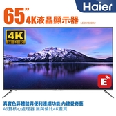 海爾 Haier 65吋 4K UHD HDR 液晶電視 LE65K6500U (顯示器+視訊卡) 65K6000U