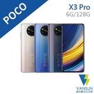 【贈自拍棒+led燈+支架】POCO X3 Pro (6G/128G) 6.67吋 智慧型手機【葳訊數位生活館】