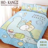 HO KANG 三麗鷗授權 雙人床包+枕套 三件組 - 角落生物 恐龍世紀 藍