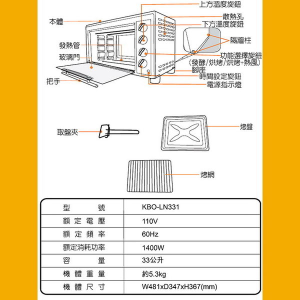 (福利品)【歌林】33公升溫控旋風大烤箱/發酵功能KBO-LN331 保固免運-隆美家電