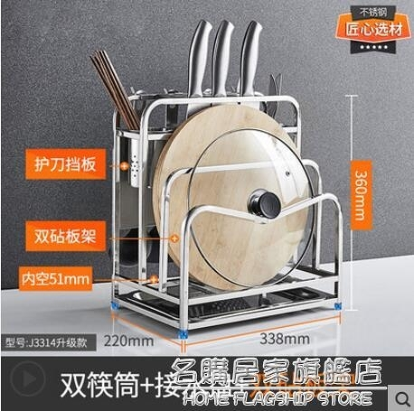 304不銹鋼刀架廚房用品多功能刀座置物架菜刀砧板放刀具收納一體 NMS名購新品