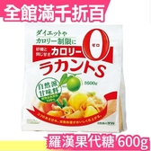 【天然羅漢果代糖 顆粒狀 600g】日本 SARAYA 中包裝 家庭號 超值生酮烘焙飲食 低醣【小福部屋】