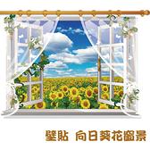 窗景壁貼 向日葵花窗景 可移動壁貼 DIY組合壁貼 壁紙 牆貼 背景貼【BF1280】Loxin