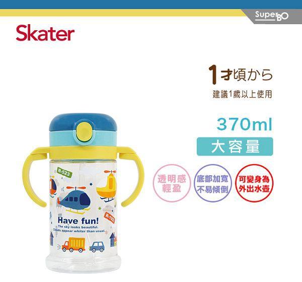 Skater 寬底吸管杯370ml(粉紅派對/直升機)