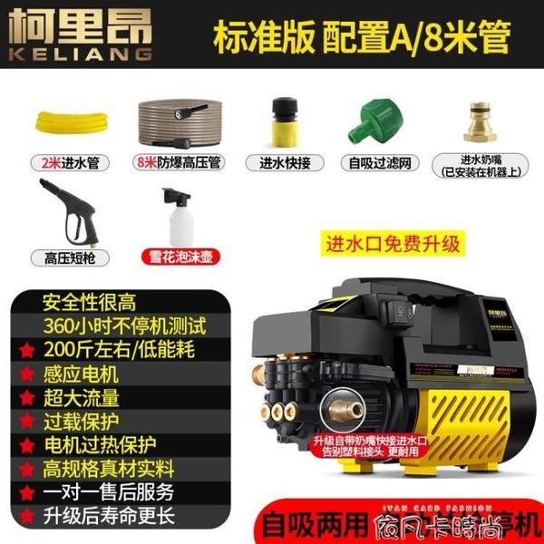 洗車機220V洗車神器高壓家用便攜式刷車水泵全自動水槍QM 依凡卡時尚
