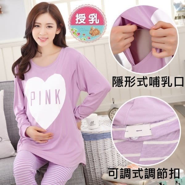 *漂亮小媽咪*紫色心情 柔棉 長袖 月子服 哺乳裝 睡衣套裝 哺乳衣 孕婦裝 BFS6339PF