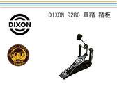 【小麥老師樂器館】全新 DIXON 9280 單踏 爵士鼓 大鼓 踏板 台灣製 PP9280