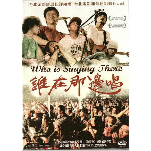 誰在那邊唱DVD  (購潮8)