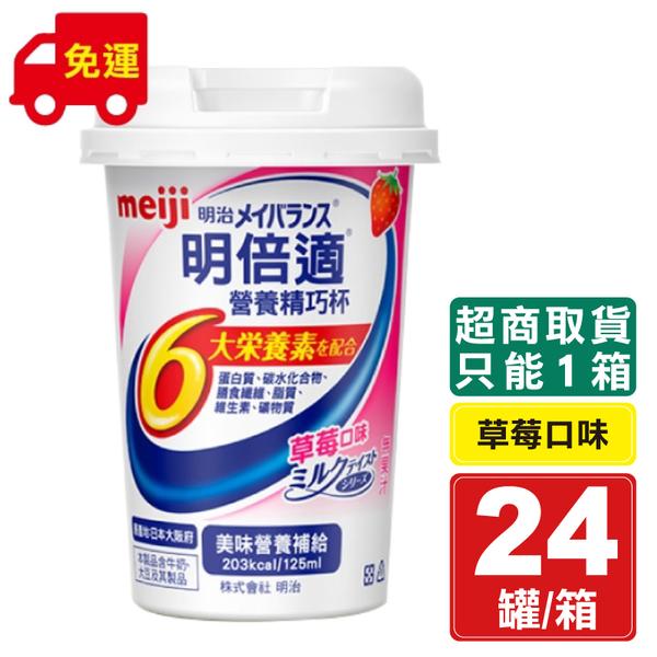 meiji 明治 明倍適精巧杯 (草莓口味) 24瓶/箱 (日本原裝,安素桂格完膳可參考) 專品藥局【2014099】