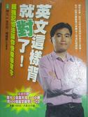 【書寶二手書T1/語言學習_LJN】英文這樣背就對了_陳光