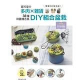 超可愛的多肉×雜貨32種田園復古風DIY組合盆栽