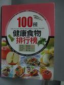 【書寶二手書T2/養生_QJL】100種健康食物排行榜_趙濰