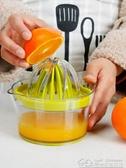 橙汁手動榨汁機杯榨器家用手搖水果壓汁器迷你小型汁 【快速出貨】