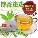 檸香迷迭茶包 20小包 檸香茶 馬鞭草 ...