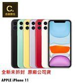 APPLE iPhone 11 64G  空機  搭配保護貼+空壓殼【吉盈數位商城】