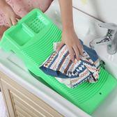 洗衣板大號塑料斜式防滑搓衣板高強度加厚洗衣板洗衣好幫手igo 晴天時尚館