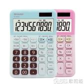 L-M334時尚辦公計算器可愛卡通小號便攜電子計算機商務辦公財務會計 【快速出貨】