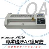【高士資訊】INTERNATIONAL IL320 A3 專業 鐵殼 護貝機