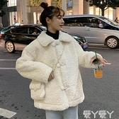 羊羔毛外套 復古法式羊羔毛短款外套女秋冬2021新款韓版寬鬆溫柔風加厚棉衣服 愛丫 交換禮物