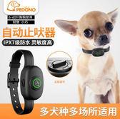 寵物自動止吠器小型犬大型犬電擊項圈訓狗器電子項圈防狗叫防叫器igo