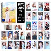 現貨盒裝 TWICE 金多賢  TT LOMO小卡片 照片紙卡片組-新(共30張)E680-E 【玩之內】韓國
