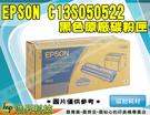 EPSON C13S050522 原廠黑色碳粉匣 適用於 M1200