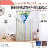 【探索生活】加厚款 直條綠衣櫥專用布套 90*45*180cm