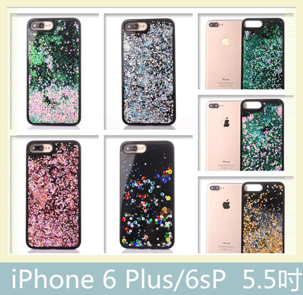 iPhone 6 Plus/6sPlus (5.5吋) 黑邊流沙殼 TPU軟邊鑲鑽 手機套 保護殼 手機殼 背殼 背蓋