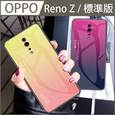 【漸變色玻璃殼】OPPO Reno RenoZ漸層色 手機殼 鋼化玻璃 簡約風 防摔手機套 全包覆 軟邊框 送掛繩