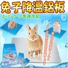 四個工作天出貨除了缺貨》DYY》兔兔專用涼墊能迅速降溫 消暑 散熱墊 鋁板-兔子用30*20cm