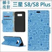 三星 S8 S8Plus 手機皮套 皮套 S8+ 內軟殼 全包 支架 插卡 磁扣 手機套 手機殼 小魔女壓花 AA