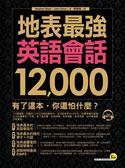 (二手書)地表最強英語會話12,000