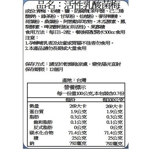 乳酸菌梅 300g 【甜園小舖】