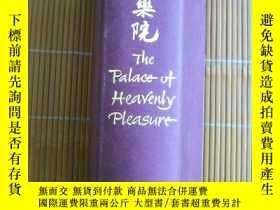 二手書博民逛書店精裝本罕見天樂院《The Palace of Heavenly