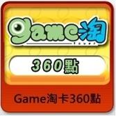 【綠蔭-全店免運】點數卡-Game淘 360點
