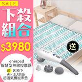 (買一送一) enerpad智慧型無線按摩器(四色任選)送AIR 3D涼感超透氣機能床墊雙人