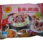 『寧記火鍋店』清燉羊肉爐鍋底1盒入(葷)/冷凍盒裝