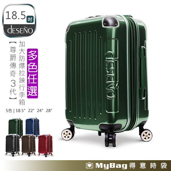 Deseno 行李箱 18.5吋 尊爵傳奇3代 加大防爆拉鍊旅行箱 CL2380  得意時袋