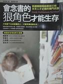 【書寶二手書T5/心理_AAO】會念書的狠角色才能生存_李時炯 , 蕭素菁