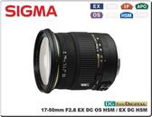 ★相機王★鏡頭Sigma EX 17-50mm F2.8 OS HSM﹝Nikon用﹞公司貨