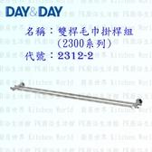 【PK廚浴生活館】 高雄 Day&Day 日日 不鏽鋼衛浴配件 2312-2 120cm 雙桿毛巾掛桿組(2300系列)