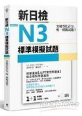 突破等化計分!新日檢N3標準模擬試題【雙書裝:全科目5回 解析本 聽解MP3】