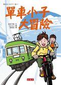(二手書)單車小子大冒險