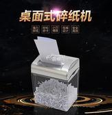 碎紙機 桌面型迷你碎紙機電動辦公文件紙張粉碎機小型家用碎卡機igo 俏腳丫