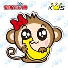 【防水貼紙】猴女拿香蕉 # 壁貼 防水貼紙 汽機車貼紙 9.7cm x 8.7cm