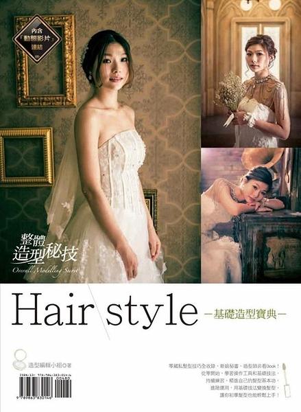 (二手書)Hair style:基礎造型寶典