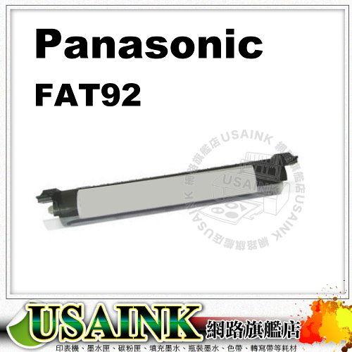 USAINK~Panasonic KX-FA92E/KX-FAT92E/KX-FAT94CN/FA92/FAT92 相容碳粉匣 KX-MB772/KX-MB773/KX-MB783/KX-778/KX..