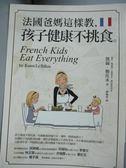 【書寶二手書T1/親子_OKK】法國爸媽這樣教,孩子健康不挑食_凱倫.勒比永