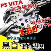 【PSV主機 可刷卡】☆ PS VITA 2007型 冰河白/黑色 ☆【系統版本保證 3.60以下】台中星光電玩